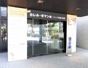 刈谷市美術館 入口
