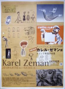 カレル・ゼマン展ポスター