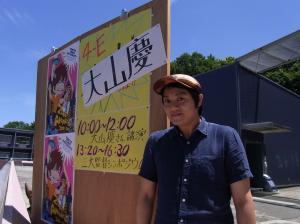 大山慶さん!