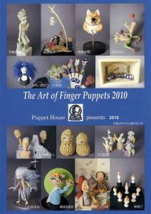 指人形展2010