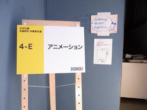 作品上映は4-E教室