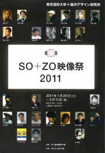 SO+ZO映像祭2011