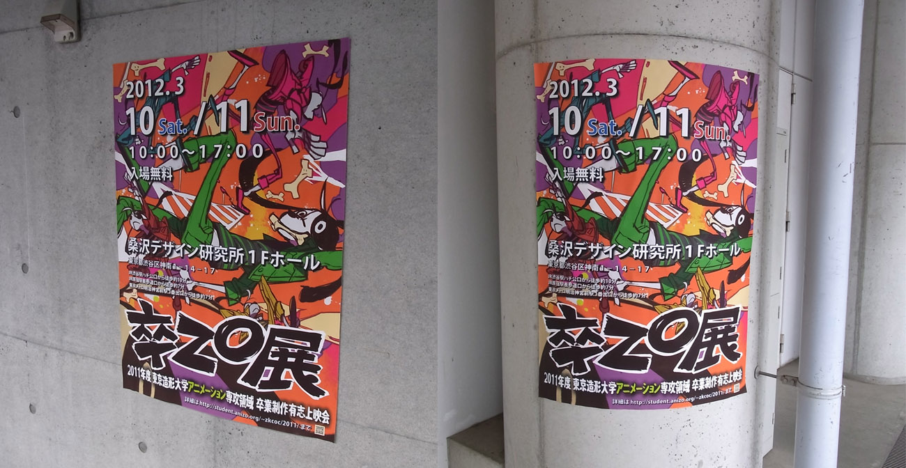 卒ZO展 ポスター
