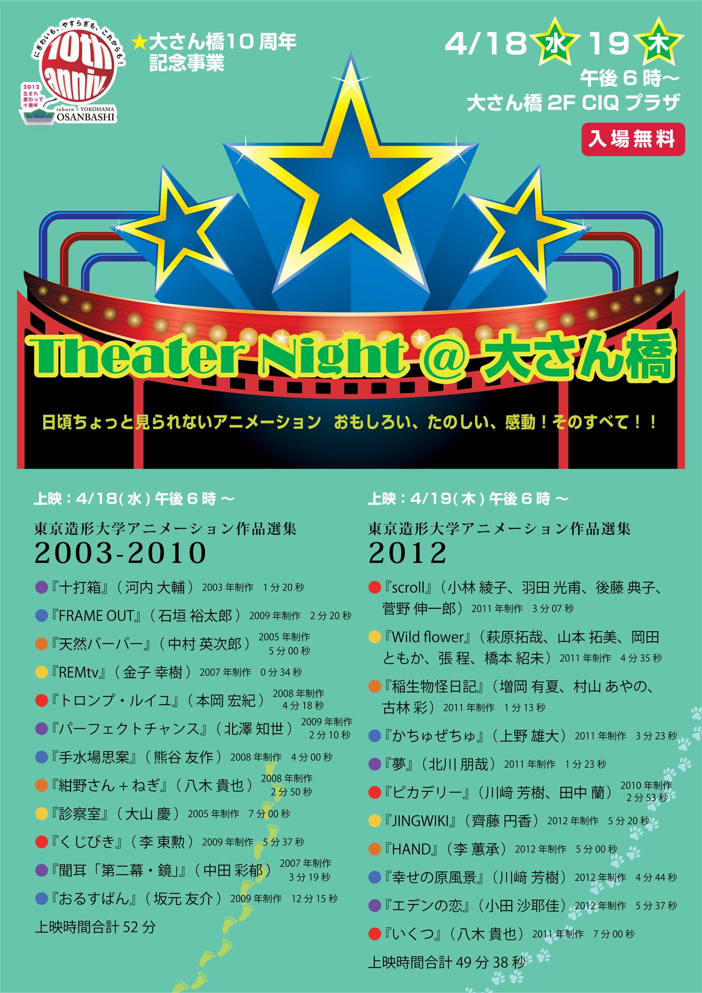 TheaterNight@大桟橋
