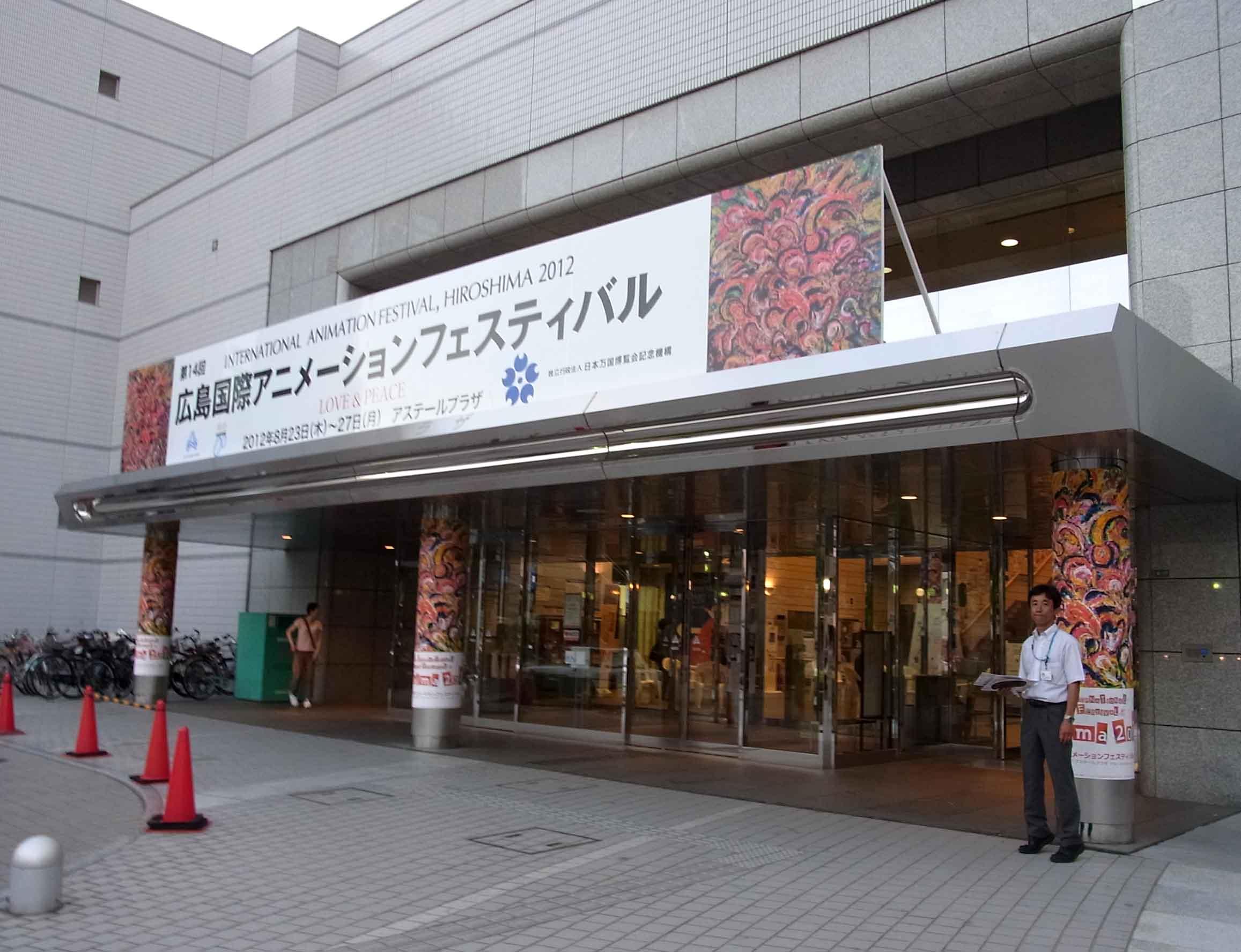 フェスティバル会場入口