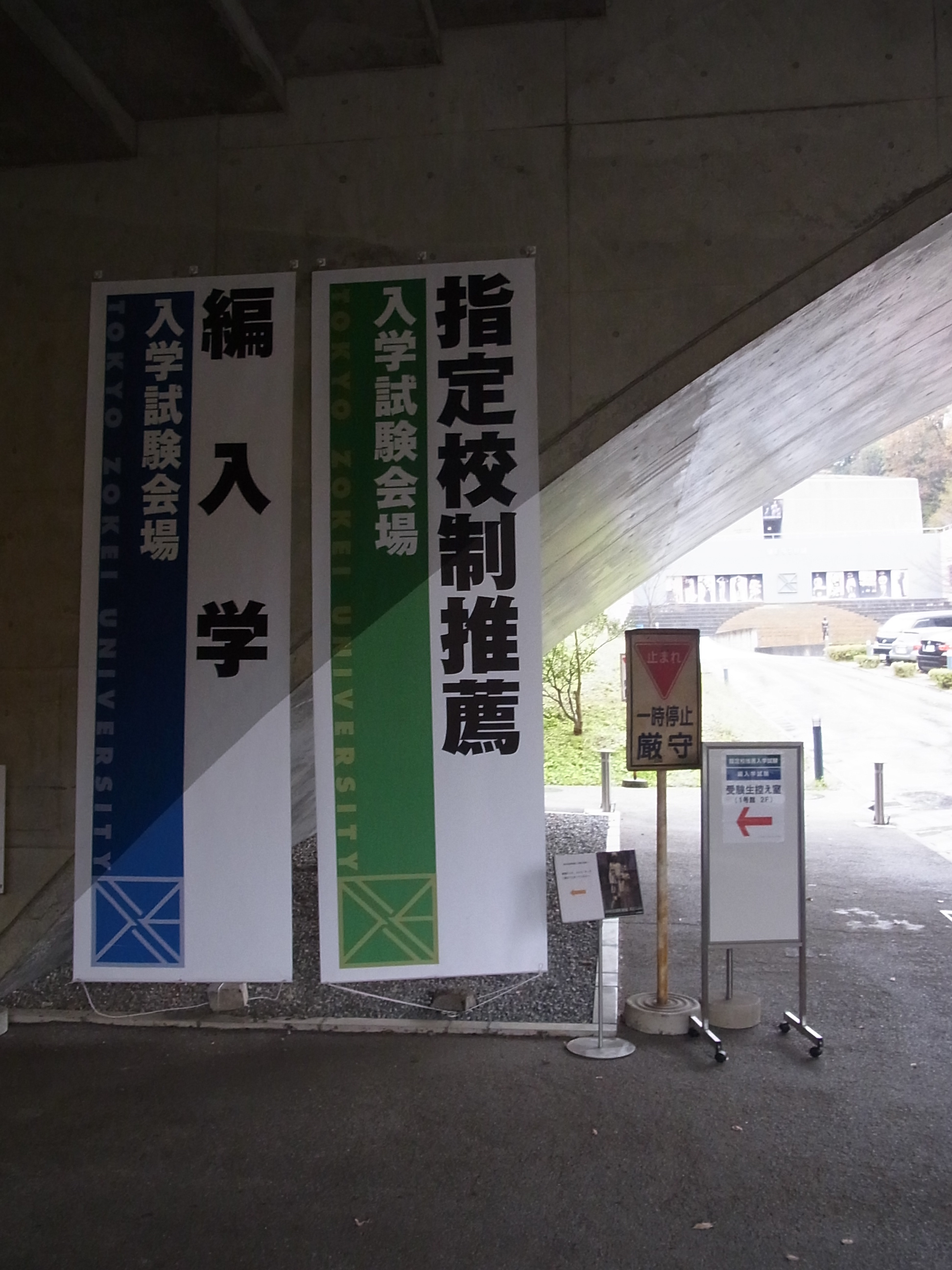 大学入口の元気な垂れ幕!