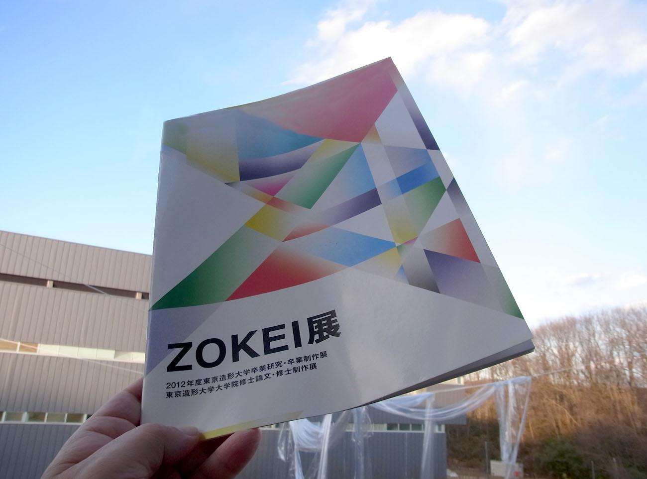 ZOKEI展
