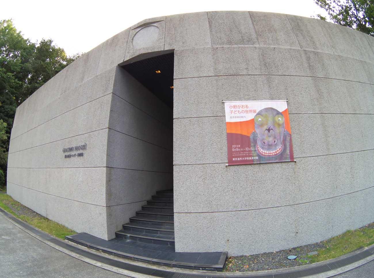 特徴的な美術館入り口