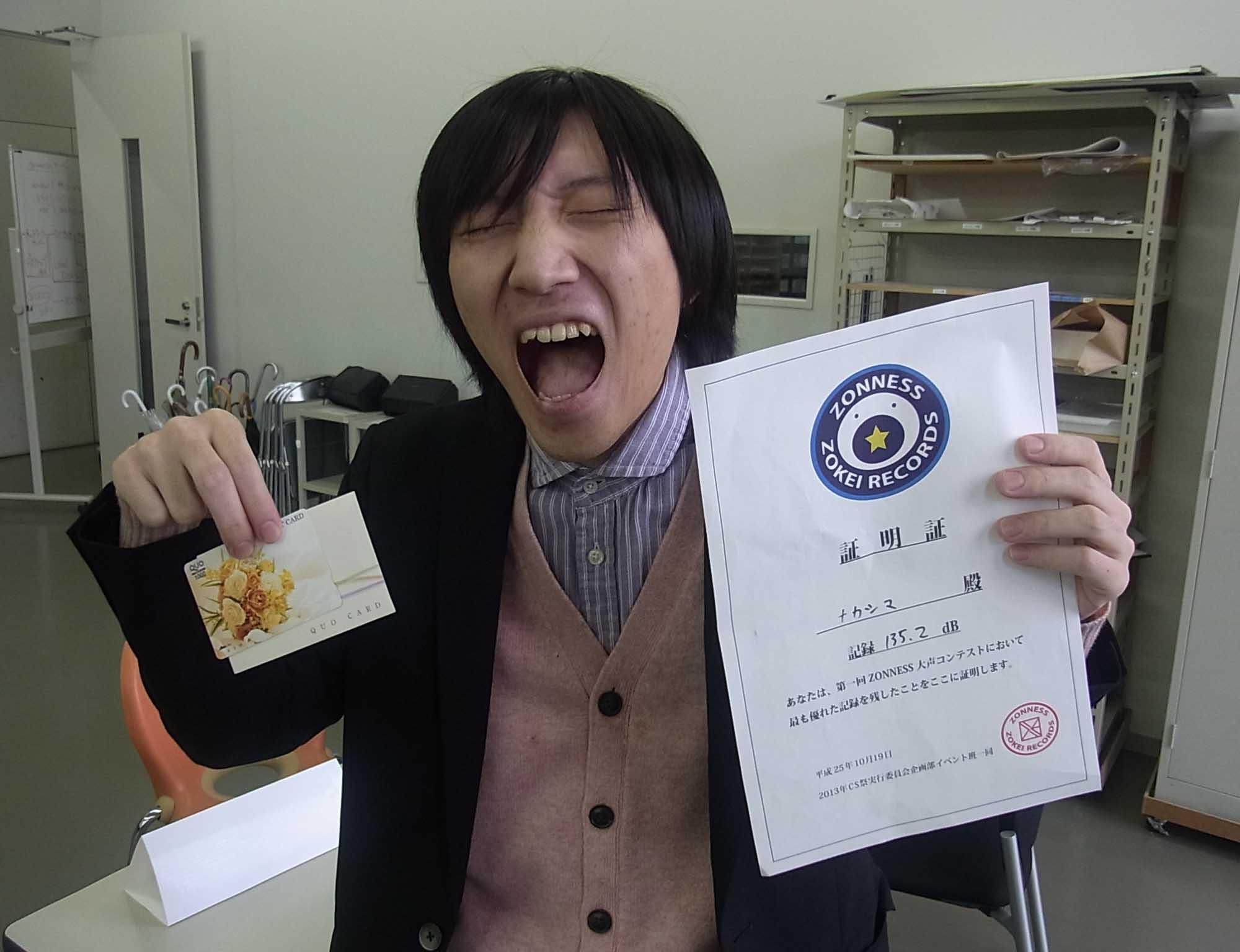祝大声コンテスト優勝!