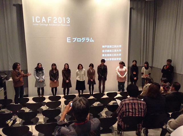 金沢美術工芸大学、上映後の舞台挨拶