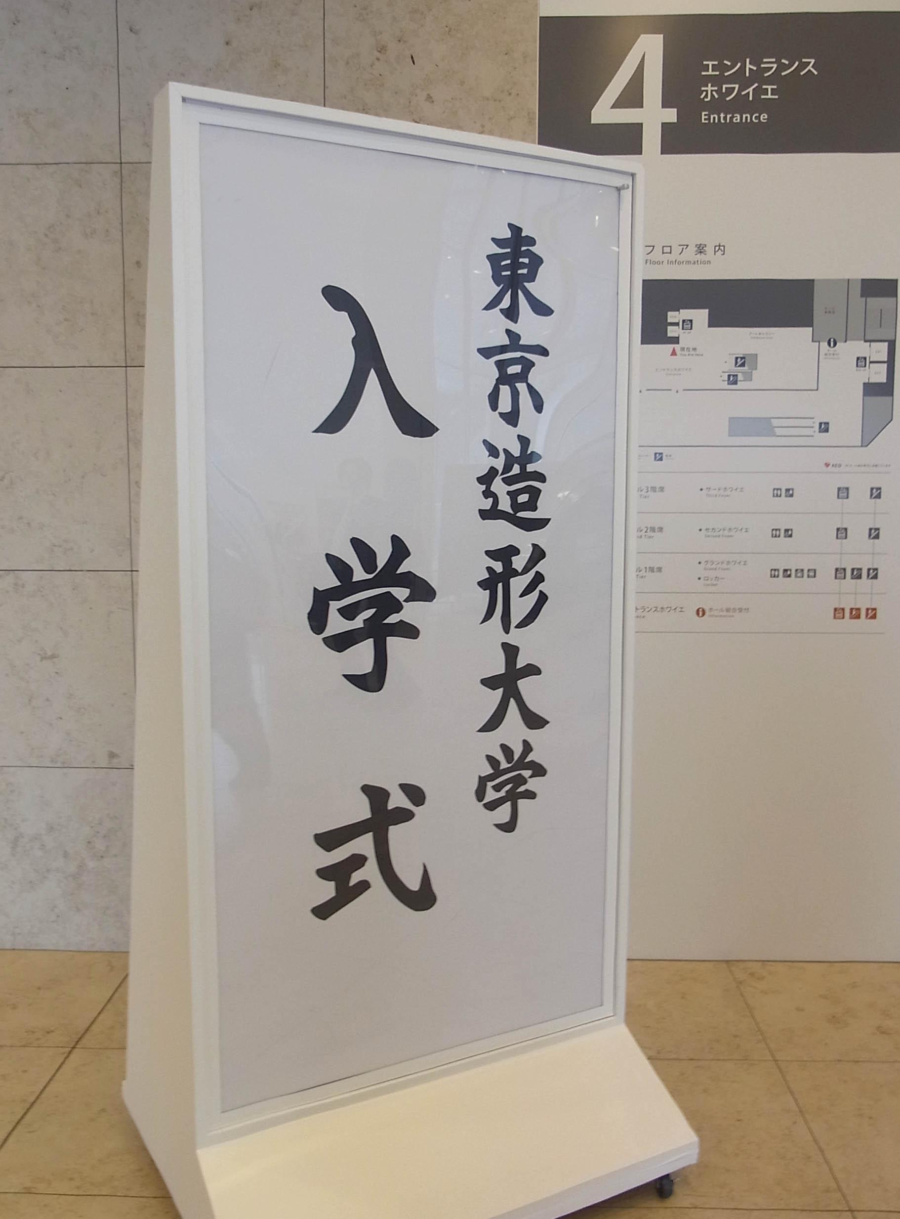 記念写真に大人気の入学式看板!
