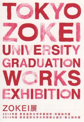 2014年度ZOKEI展