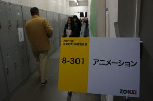 8-301上映会場