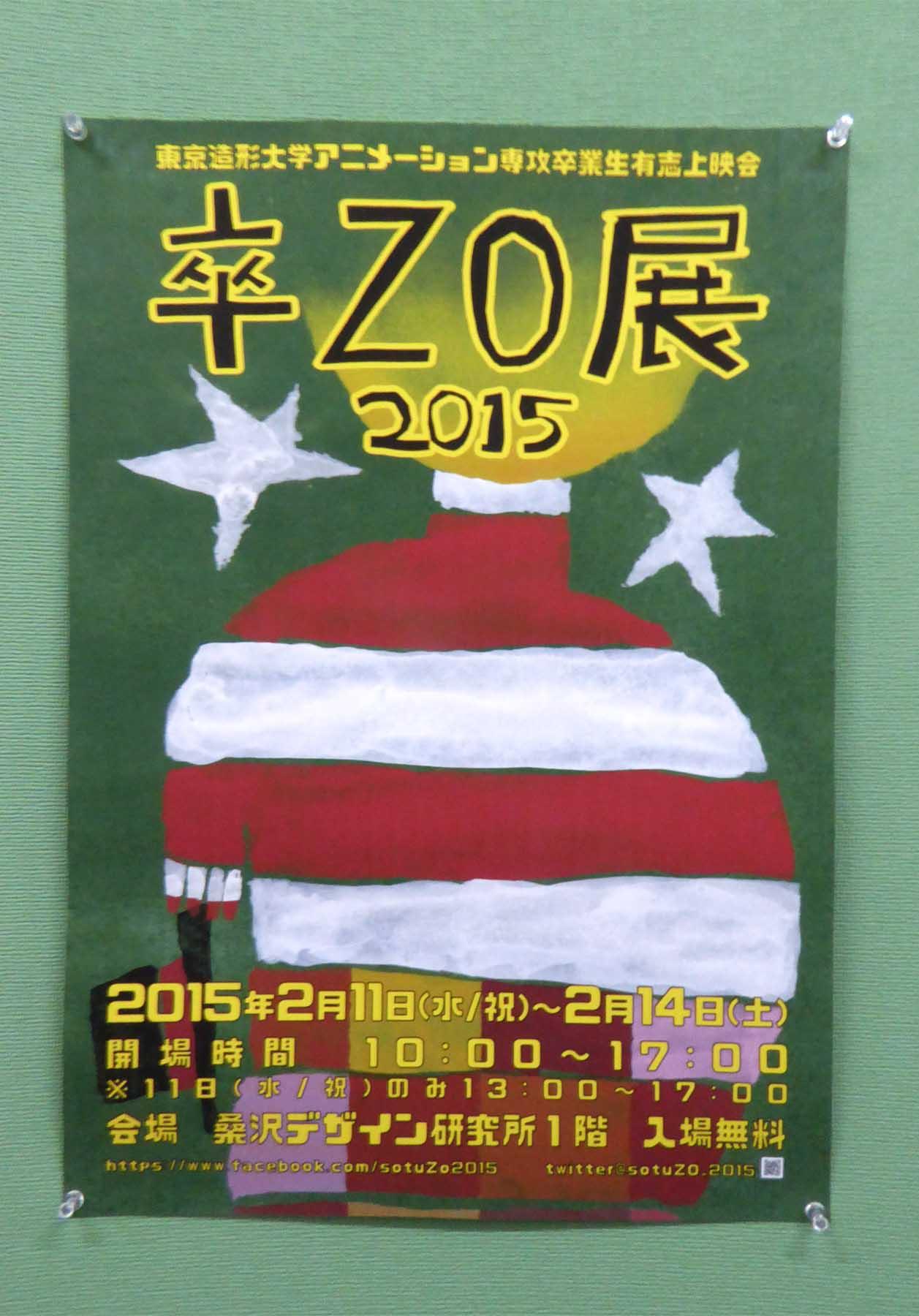 卒ZO展ポスター