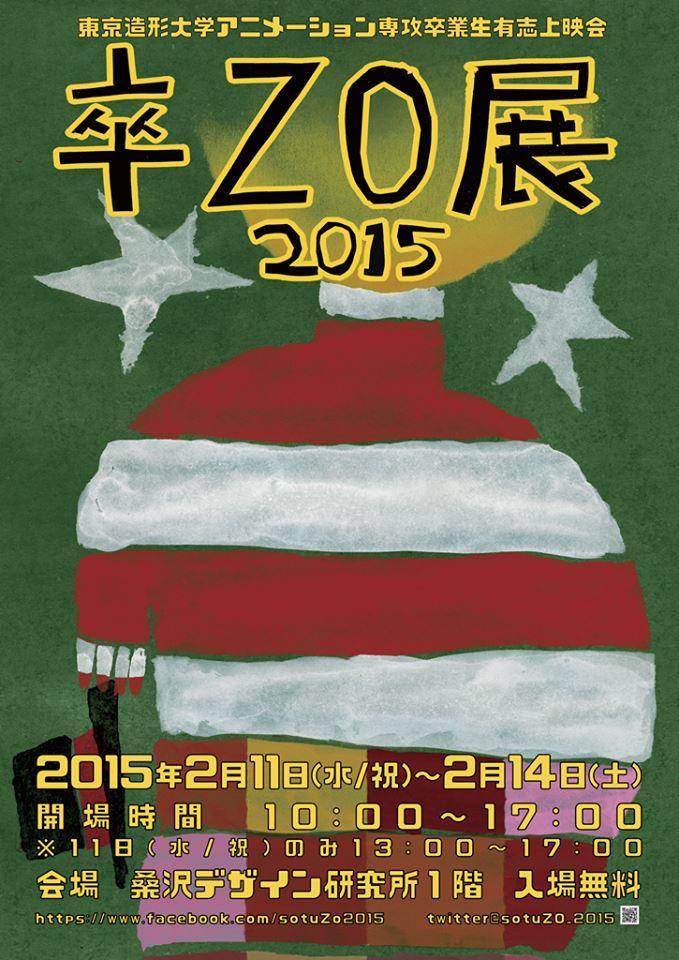 卒ZO展2015