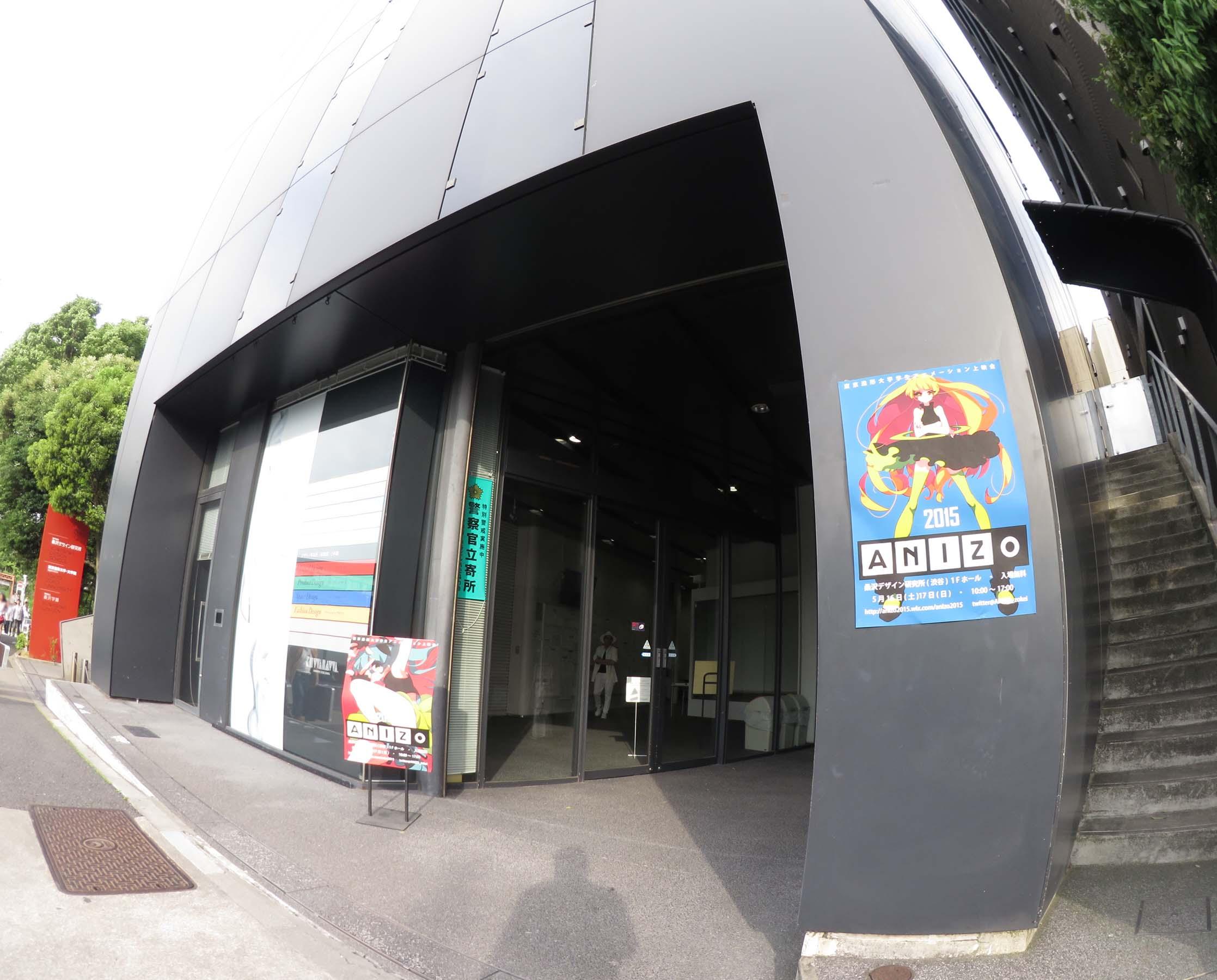 桑沢デザイン研究所入り口