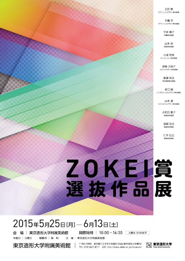ZOKEI賞選抜作品展