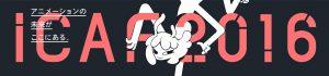 icaf2016_web_banner